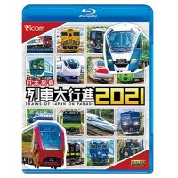 日本列島列車大行進2021【BD】