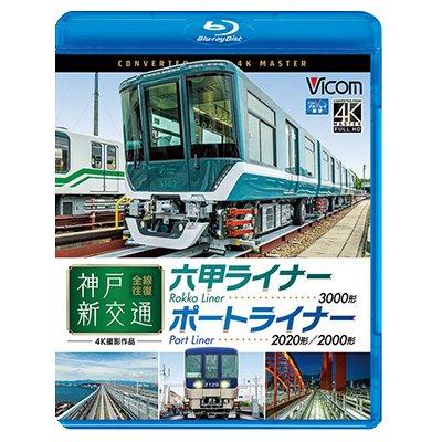 画像1: 神戸新交通 全線往復 4K撮影作品 六甲ライナー 3000形 / ポートライナー 2020形・2000形【BD】