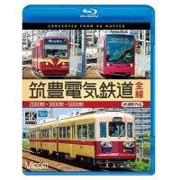筑豊電気鉄道 全線 4K撮影作品 2000形/3000形/5000形【BD】