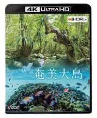 奄美大島【4K・HDR】~いのち紡ぐ島~【UBD】