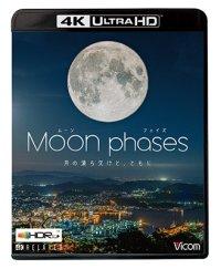 ムーン・フェイズ(Moon phases)【4K・HDR】~月の満ち欠けと、ともに~【UBD】