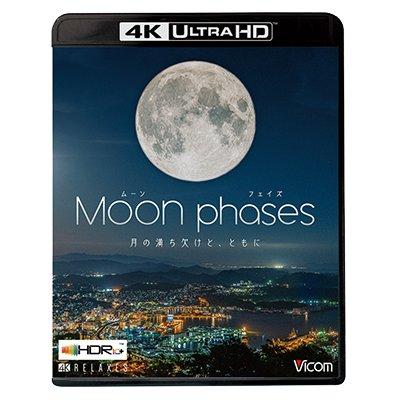 画像1: ムーン・フェイズ(Moon phases)【4K・HDR】~月の満ち欠けと、ともに~【UBD】