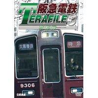 新発売!!  阪急電鉄テラファイル3 京都線【DVD】