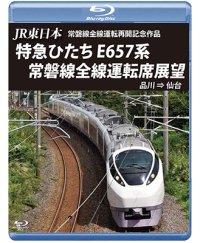 JR東日本 常磐線全線運転再開記念作品 特急ひたち E657系 常磐線全線運転席展望  品川⇒仙台【BD】