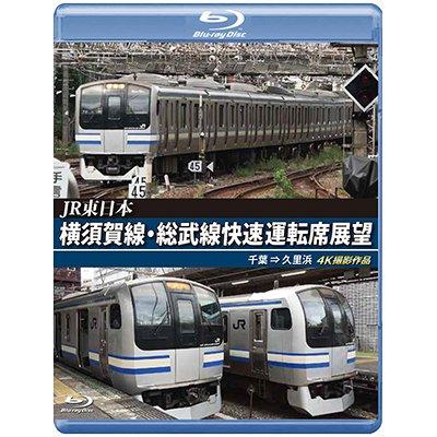 画像1: JR東日本 横須賀線・総武線快速運転席展望 千葉→久里浜 4K撮影作品【BD】