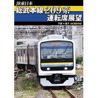 JR東日本 総武本線209系運転席展望  4K撮影作品【DVD】
