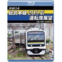 新発売!! JR東日本 総武本線209系運転席展望  4K撮影作品【BD】
