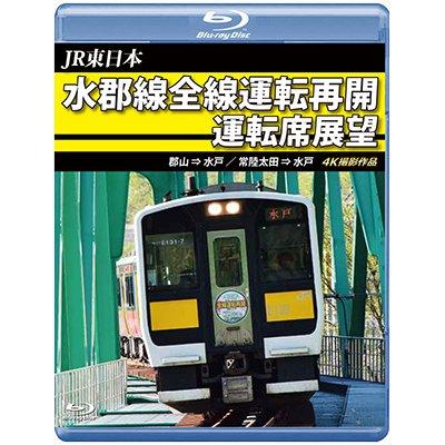 画像1: JR東日本 水郡線全線運転再開 運転席展望 郡山→水戸 / 常陸太田→水戸  4K撮影作品【BD】
