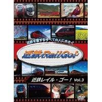 新発売!! 近鉄を愛するすべての人にささぐ 近鉄Rail Go! Vol.3 新型名阪特急「ひのとり」デビュー1周年記念作品【DVD】