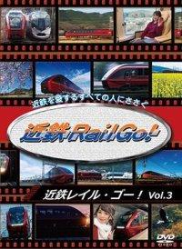 近鉄を愛するすべての人にささぐ 近鉄Rail Go! Vol.3 新型名阪特急「ひのとり」デビュー1周年記念作品【DVD】