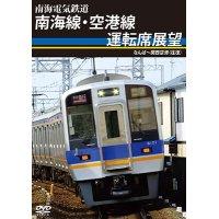 南海電気鉄道 南海線・空港線運転席展望 なんば〜関西空港(往復)【DVD】