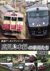 鉄道アーカイブシリーズ70 鹿児島本線の車両たち 肥薩篇【DVD】