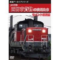 5/21発売予定 鉄道アーカイブシリーズ73 JR貨物 四日市貨物の車両たち セメント輸送篇 【DVD】