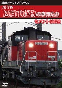新発売!! 鉄道アーカイブシリーズ73 JR貨物 四日市貨物の車両たち セメント輸送篇 【DVD】