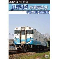鉄道アーカイブシリーズ74 JR四国の車両たち 予讃・土讃・高徳線篇【DVD】