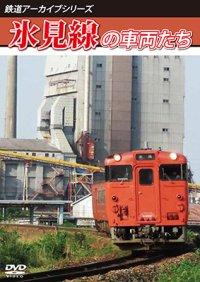 11/21発売予定 鉄道アーカイブシリーズ77 氷見線の車両たち【DVD】 ※ご予約は後日受付開始とさせていただきます。