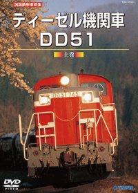 再生産発売中! 旧国鉄形車両集 ディーゼル機関車DD51 上巻 【DVD】
