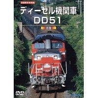 再生産発売中!! 旧国鉄形車両集 ディーゼル機関車DD51 下巻 【DVD】