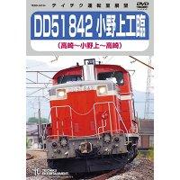 9/15発売予定 DD51 842 小野上工臨 (高崎〜小野上〜高崎 )【DVD】 ※ご予約は後日受付開始とさせていただきます。