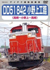 DD51 842 小野上工臨 (高崎〜小野上〜高崎 )【DVD】