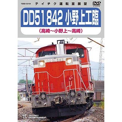 画像1: 新発売!!  DD51 842 小野上工臨 (高崎〜小野上〜高崎 )【DVD】