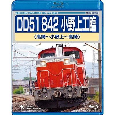 画像1: 新発売!!  DD51 842 小野上工臨 (高崎〜小野上〜高崎 )【BD】