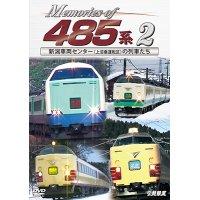 Memories of 485系 2 新潟車両センター(上沼垂運転区)の列車たち【DVD】