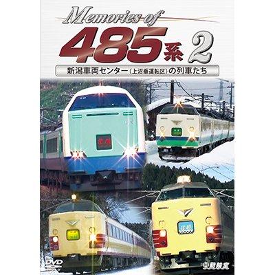 画像1: Memories of 485系 2 新潟車両センター(上沼垂運転区)の列車たち【DVD】