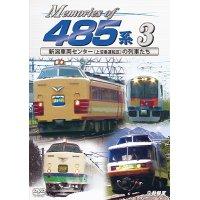 Memories of 485系 3 新潟車両センター(上沼垂運転区)の列車たち【DVD】