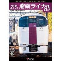 215系 湘南ライナー8号 4K撮影作品【DVD】