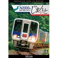 N2000系 特急しまんと4号 4K撮影作品 高知~高松【DVD】