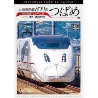 九州新幹線 800系つばめ 4K撮影作品 全線開業10周年記念 博多~鹿児島中央【DVD】