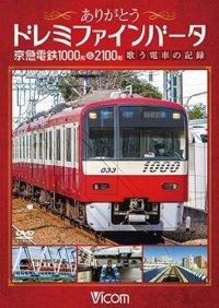 新発売!! ありがとうドレミファインバータ 京急電鉄1000形&2100形 歌う電車の記録【DVD】