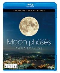 ムーン・フェイズ(Moon phases) ~月の満ち欠けと、ともに~ 4K撮影作品【BD】