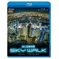 8K空撮夜景 SKY WALK TOKYO/YOKOHAMA【BD】