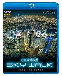 6/21発売予定 8K空撮夜景 SKY WALK TOKYO/YOKOHAMA【BD】