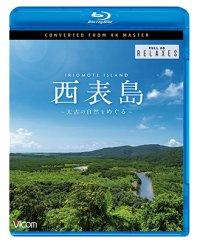 6/21発売予定 西表島 4K撮影作品 ~太古の自然をめぐる~【BD】