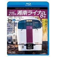 215系 湘南ライナー8号 4K撮影作品【BD】