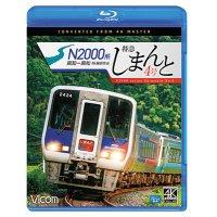 N2000系 特急しまんと4号 4K撮影作品 高知~高松【BD】