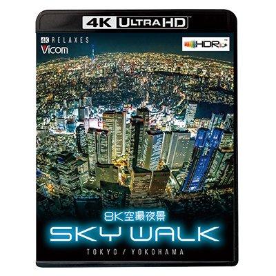 画像1: 8K空撮夜景 SKY WALK TOKYO/YOKOHAMA【UBD】