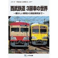 シリーズ 平成を走った車両たち 西武鉄道3扉車の世界〜懐かしい車両から現役車両まで〜【DVD】