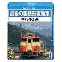 新発売!! 最後の国鉄形気動車 キハ40系 【BD+DVD】(本品はBDとDVDの2枚組です)