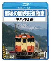 最後の国鉄形気動車 キハ40系 【BD+DVD】(本品はBDとDVDの2枚組です)