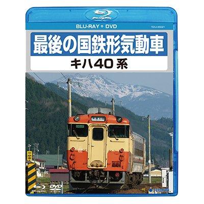 画像1: 最後の国鉄形気動車 キハ40系 【BD+DVD】(本品はBDとDVDの2枚組です)
