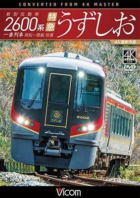 新型気動車2600系 特急うずしお 一番列車・高松〜徳島往復 4K撮影作品【DVD】                                    [DW-4430]
